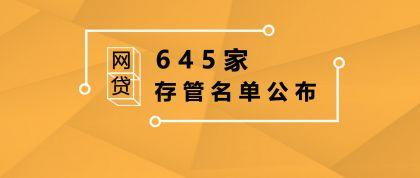 645家网贷平台存管名单公布,部分银行踩雷并退出存管业务