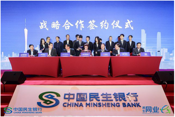 四川信托与民生银行签署战略