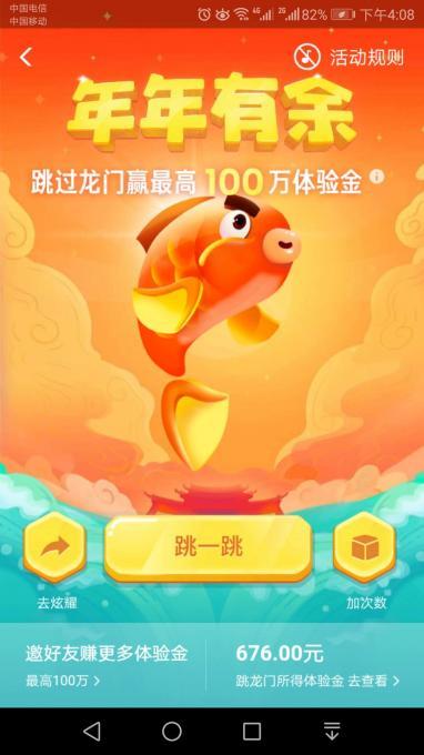 最新活动余额宝体验金新玩法 每天都可以跳龙门领100万