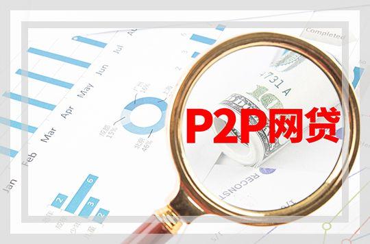 2019首批疑失联私募名单公布 多家关联爆雷的P2P平台 - beplay体育