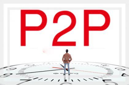 """2018:P2P网贷的""""失""""与""""得"""""""