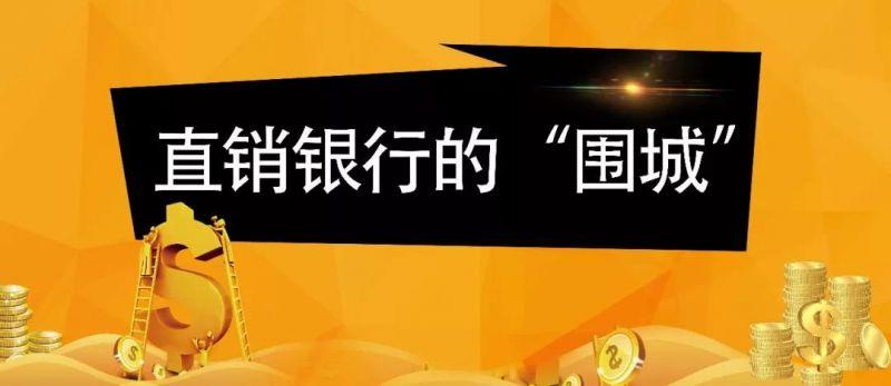 """直销银行的""""围城"""":P2P被叫停,理财子135edf壹定发""""抢饭碗"""" - edf壹定发官网"""