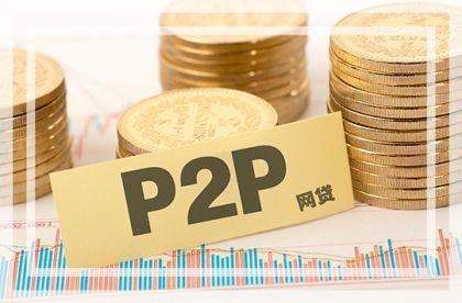 P2P新联在线案情进展:法人吕衡川等4人被起诉,交易量超135亿