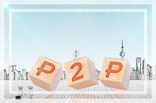 社科院:P2P在备案落地后仍有广阔的发展空间 - 88必发官网