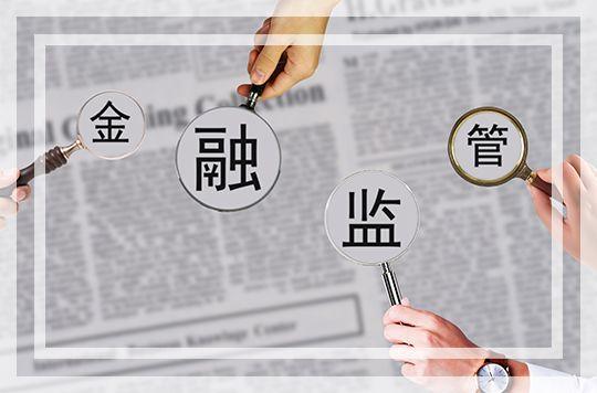 证监会主席易会满上海调研 科创板试点加速推进