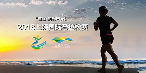 落幕:上饶国际马拉松,时光PARK为健康运动传递正能量