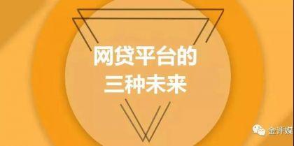 2019年网贷平台的三种未来 ——金评媒专访北京互联网金融协会负责人