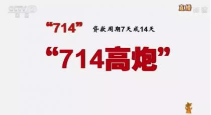 """蔡凯龙: 由""""714高炮""""引发的现金贷监管反思"""