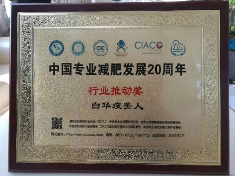 白华:入录中国专业减肥发展20周年百人名录