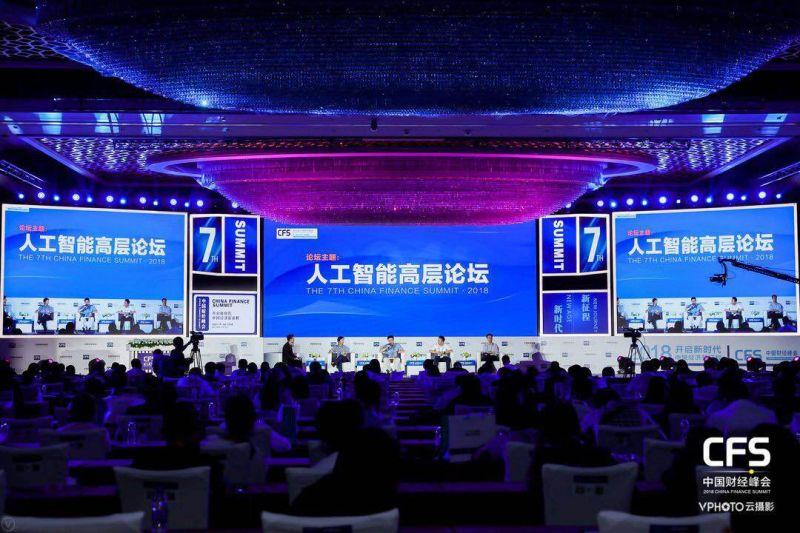 问道中国经济 CFS2019第八届中国财经峰会全面启动 - 金评媒