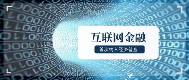 互联网金融首次正式纳入经济普查范畴,优投金服顺应趋势致力普惠! - 88必发官网