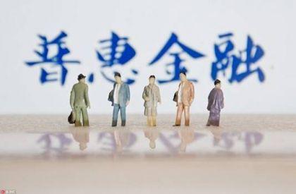 普惠金融的艰难抉择:先普还是先惠?