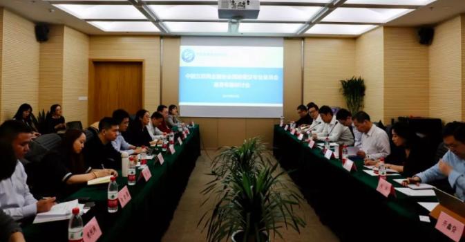 中国互联网金融协会网络借贷专业委员会召开P2P网络借贷息费专题研讨会 - 金评媒