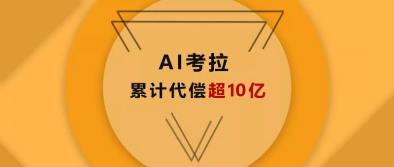 44%交易存在代偿 代偿金额累计超10亿 AI考拉前景堪忧 - edf壹定发官网