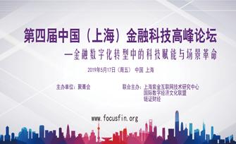 第四届中国(上海)金融科技高峰论坛