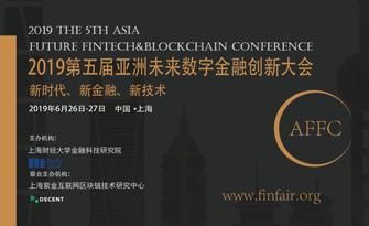2019第五届亚洲未来数字金融创新大会