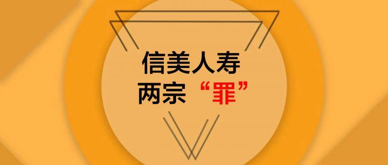 涉嫌欺骗投保遭重罚 信美人寿创新擦边球打偏 - 大发888最新官网下载