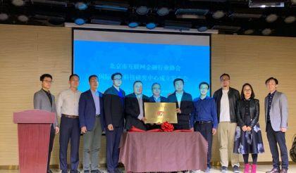 北京互金协会:成立国际金融科技中心 打造北京在全世界金融科技领先地位
