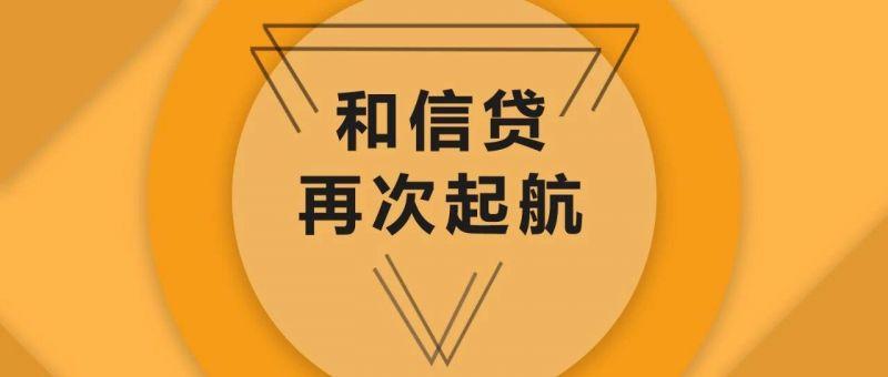 网贷就是要服务实体要普惠 也谈和信贷的再次启航 - 金评媒