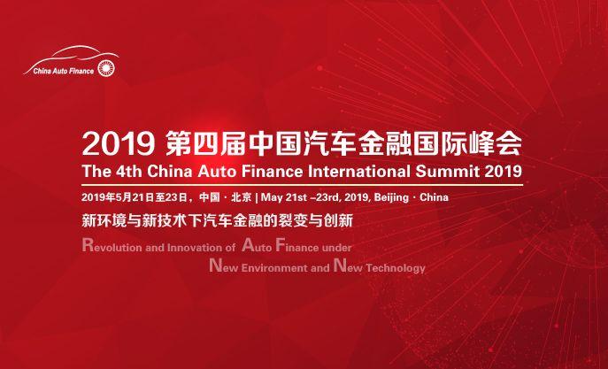 2019第四届中国汽车金融国际峰会