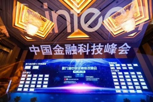 探知数据获得国家科技部 中国最佳金融科技公司奖项
