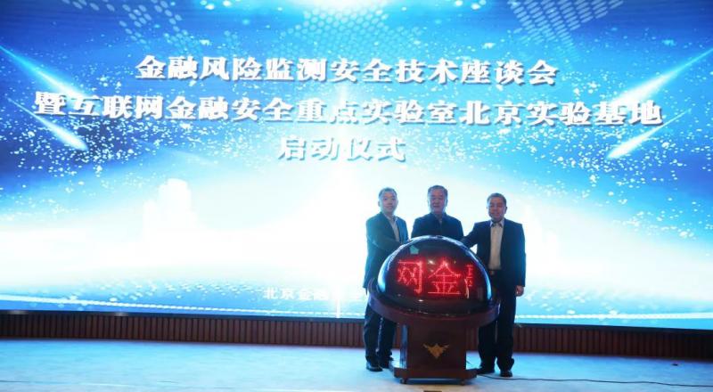 互联网金融安全重点实验室北京实验基地落户北京金融安全产业园 - 金评媒