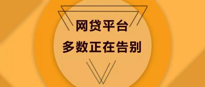 中国经济正走出低谷 大部分网贷平台却开始告别 - 金评媒