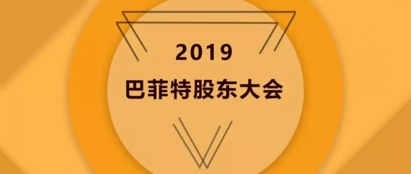 巴菲特宝典2019:四投六不投 - 金评媒