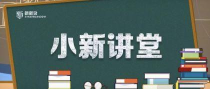 """新新贷小新讲堂: """"175号文""""为网贷合规稳健发展指明方向"""