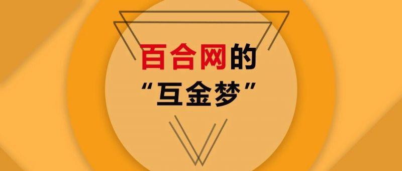 """当婚恋网站爱上理财:百合网的""""互金梦""""纠纷不断 - 金评媒"""