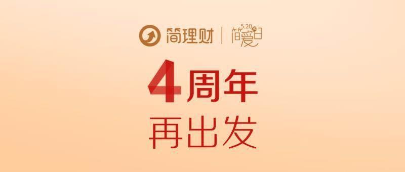 简理财四周年:深化布局简熠集团,提供更多金融科技服务 - 金评媒