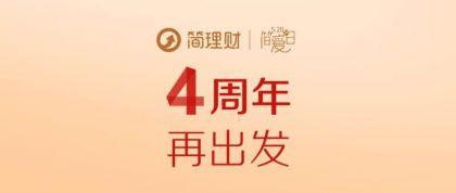 简理财四周年:深化布局简熠集团,提供更多金融科技服务