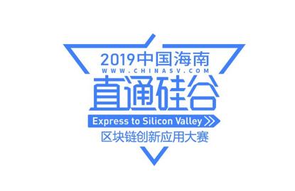 2019中国(海南)直通硅谷区块链创新应用大赛启动仪式将在海口举行