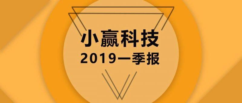 小赢科技2019一季报:资金来源、产品结构多样化 新业务增长迅速 - 金评媒