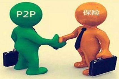 踩雷过后,P2P与保险能否前缘再续?