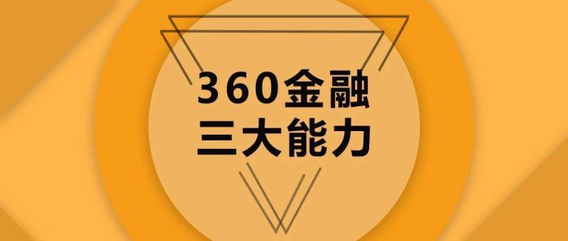 360金融:三大能力,成就科技金融龙头股