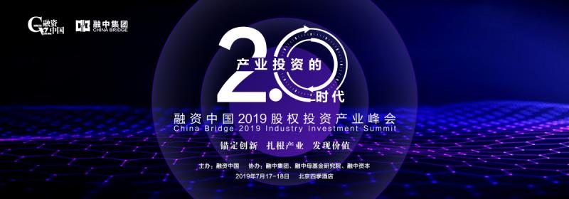 融资中国2019股权投资产业峰会7月北京盛大启幕 - 金评媒