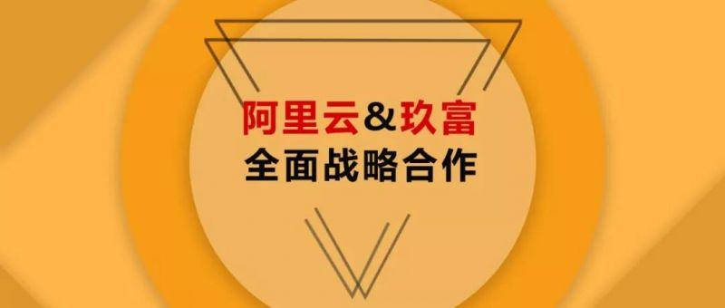 玖富与阿里云达成全面战略合作 打造数字普惠新生态 - 金评媒