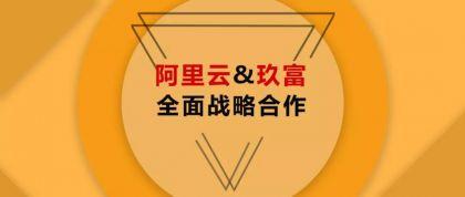玖富与阿里云达成全面战略合作 打造数字普惠新生态
