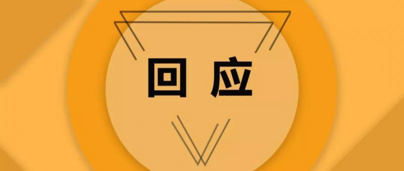 中邮消费金融向微信平台投诉金评媒JPM - 金评媒