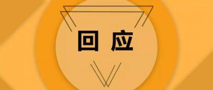 中邮消费金融向微信平台投诉金评媒JPM