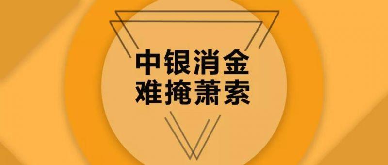 中银消金:起个大早,赶个晚集 - 金评媒
