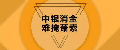 中银消金:起个大早,赶个晚集