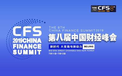 第八届中国财经峰会