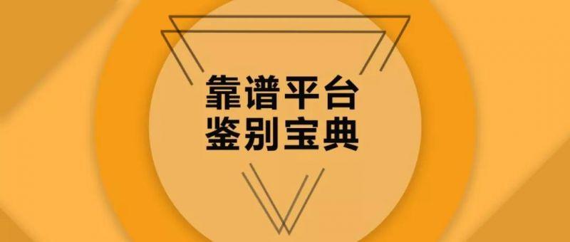 """""""靠譜網貸平臺""""鑒別寶典:八大要領教您不再踩""""坑"""" - 金評媒"""