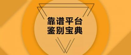 """""""靠譜網貸平臺""""鑒別寶典:八大要領教您不再踩""""坑"""""""