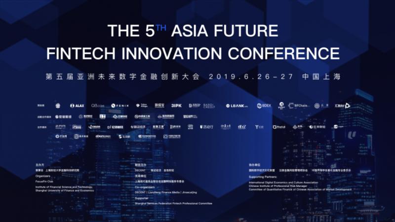 第五屆亞洲未來數字金融創新大會在滬圓滿收官