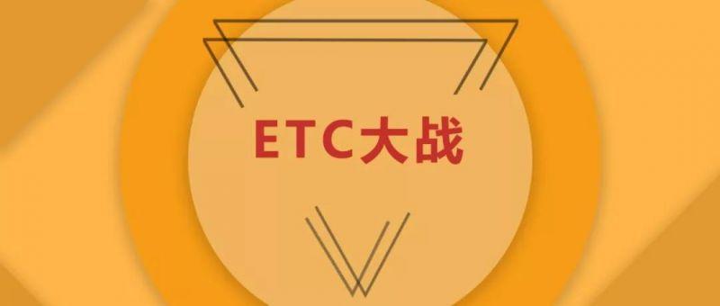 ETC大戰硝煙四起,消金巨頭爭奪上億新客戶 - 金評媒