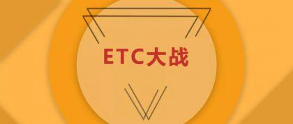 ETC大戰硝煙四起,消金巨頭爭奪上億新客戶