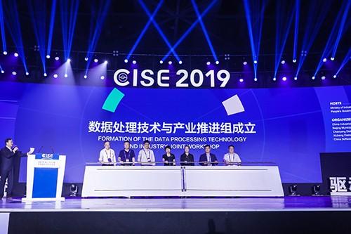 """2019软博会全球软件产业发展高峰论坛讨论""""软件铸魂 数据驱动"""""""